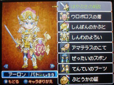 ドラクエ900002.jpg