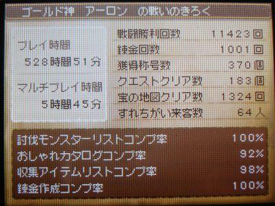 ドラクエ900007.jpg